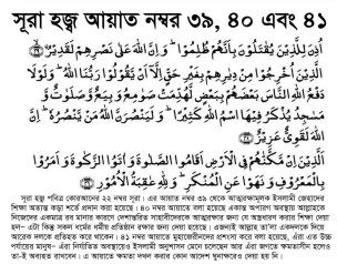 Hajj(23)- 39, 40, 41 - edited