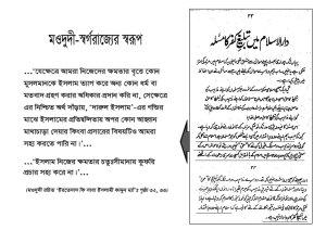 Irtedad ki Saza page 32-33