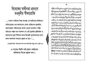 Irtedad ki Saza Page 35