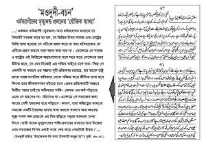 Irtedad ki Saza page 50-51