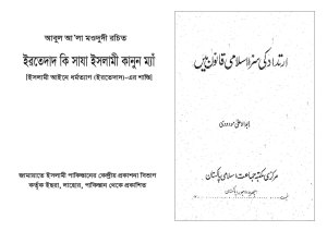 Irtidad Title page (01)