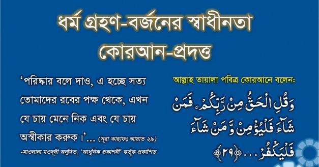 sura-kahf-29 (1) - Copy