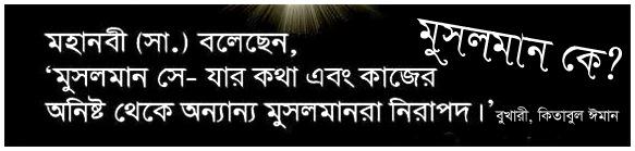Defination of a Muslim Bangla - Copy