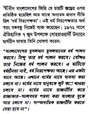 Meaning of Dharma Niropekhhota - Copy-1