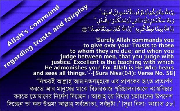 Sura Nisa Ayat 58