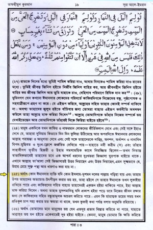 Tafheemul Quran Bangla Part 02 page 19