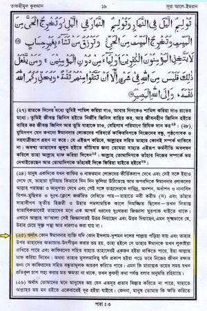 Tafheemul Quran Bangla Part 02 page 19