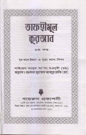 Tafheemul Quran Bangla Part 2 title page