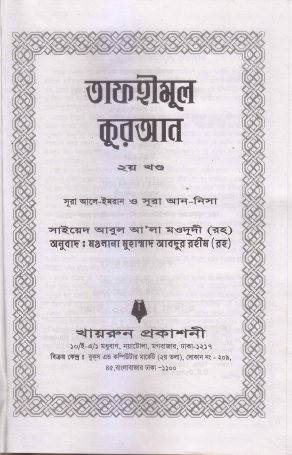 Tafheemul Quran Bangla Part 2 title page