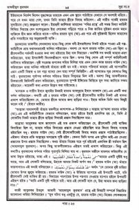 TQ Part 13 page 94