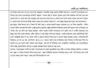 HIB 13 Poits and Highcourt (landscap)_Page_28
