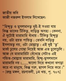 Qazi Nazrul Islam and Mullaism