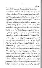 Al Jihad Fil Islam page 173 - Copy