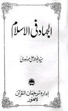 Al Jihad Fil Islam Title - Copy - Copy