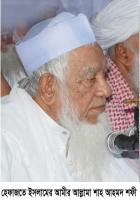 Image-of-Allama-Sah-Ahmed-Shafi