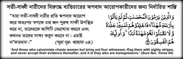 Sura Nur, Verse  04 - Copy