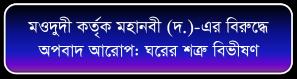 JI (ghorer shotru Bibhishon)