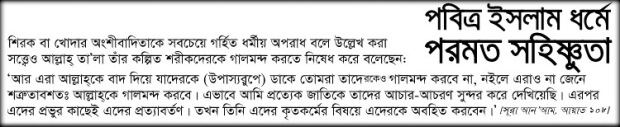 Sura An'am Ayat 108 Bangla Final