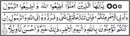 Sura Nisa Verse 59 (2)