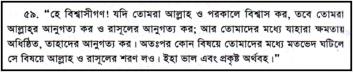 Sura Nisa Verse 59 - Copy (3)