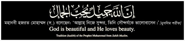 Allah loves beauty - Copy-001