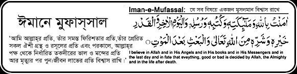 Iman e Mufassal edited-001