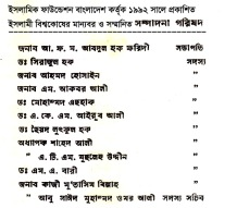 Islami Bishwakosh list of editors-001