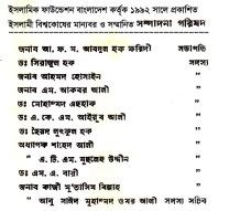 Islami Bishwakosh list of editors-001