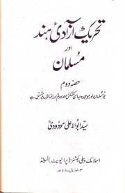 Tahrik  e Azadi e Hind aur Musalman (2)