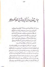 Tahrik  e Azadi e Hind aur Musalman P 233 (2)