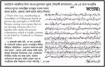 Tahrik  e Azadi e Hind aur Musalman P 234-002