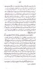Tahrik  e Azadi e Hind aur Musalman P 234 (2)