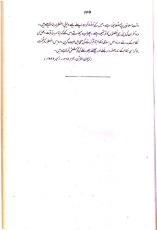 Tahrik  e Azadi e Hind aur Musalman P 235 (2)