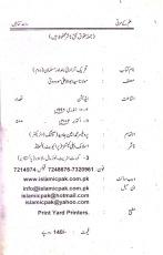 Tahrik  e Azadi e Hind aur Musalman Title (2)