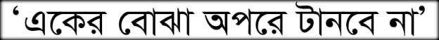 Aiker bhojha onne tanibe naa-001
