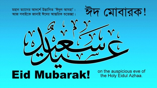 Eid Greetings Azhaa 2013 - Copy