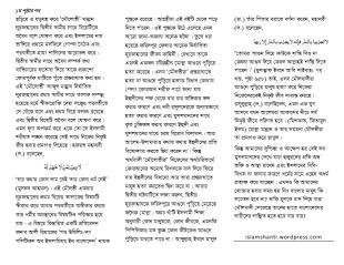 Mul ke bad diye 06-page-002 (1)