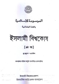 Islami Bishwakosh Bangla volume 09 - Copy