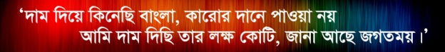 Rudro M Shahidullah's (2)