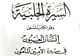Seerat Halabiyya title, vol III