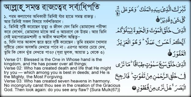 Sura Mulk starting - Copy-001