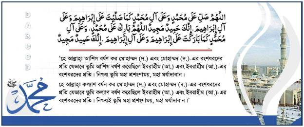 Darood sharif with bangla translation islam ebong shanti darood sharif stopboris Gallery