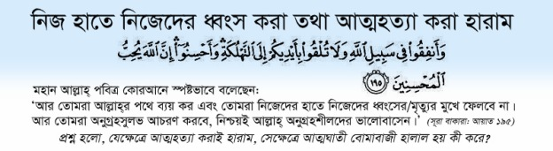 Baqara 195 -Suicide is Haram