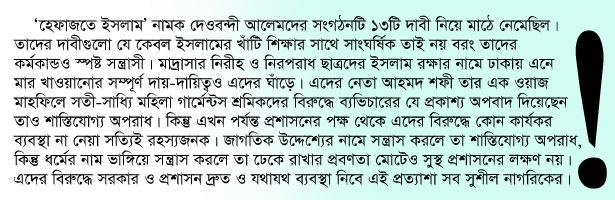 Hifazat Islam challenged (2)