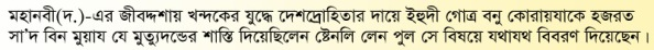 Sa'd b. Muaz' verdict Bangla note - Copy