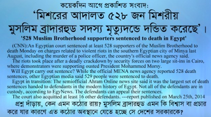 MB members sentenced to death - Copy (2)