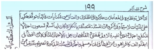 Page 199 - Sharah Fiqhil Akbar (2)