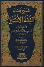 Sharah Kitab Fiqhul Akbar