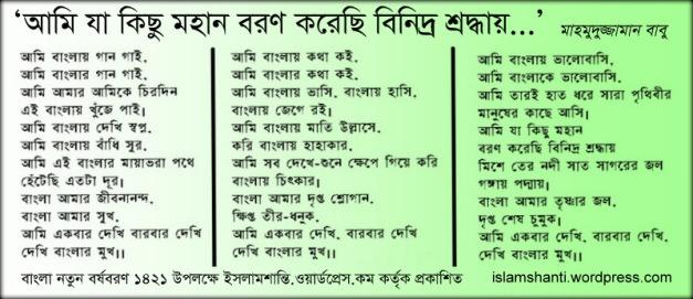 People | Islam Ebong Shanti | Page 80