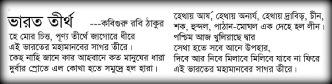 Bangla Poem Bharat Tirtha (2)